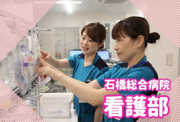 石橋総合病院看護部