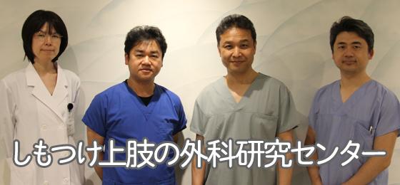 しもつけ上肢の外科研究センター